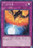 SD22-JP035 Dragon Reincarnation