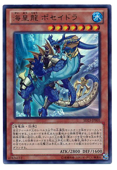 Structure deck : Roar of the Sea Emperor  001