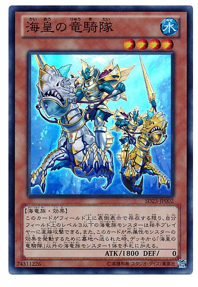 Structure deck : Roar of the Sea Emperor  002