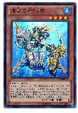 SD23-JP002 Dragon Rider of the Sea Emperor