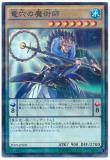 SD29-JP002 Dragonpit Magician