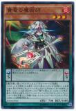SD29-JP003 Noble Dragon Magician