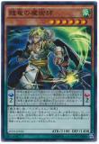SD29-JP004 Lowly Dragon Magician