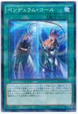 SD29-JP026 Pendulum Call