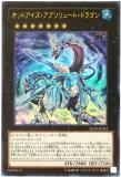 SD29-JP042 Odd-Eyes Absolute Dragon