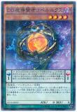 SD30-JP003 DD Magical Astronomer Copernicus