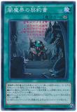 SD30-JP024 Contract with the Yamimakai
