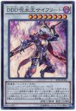 SD30-JP042 DDD Cursed Blood King Siegfried