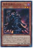SR01-JP002 Aidos the Netherworld Knight