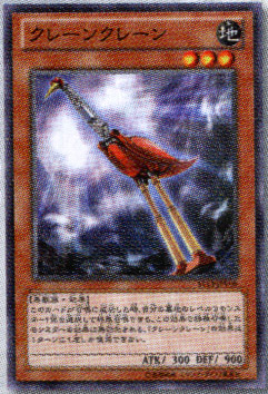 Seraphim's card of the day Crane