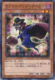 ST13-JP007 Magical Undertaker