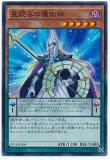 ST14-JP009 Astromancy Magician