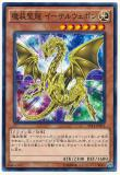 ST14-JP011 Wicked Holy Dragon - Etherweapon
