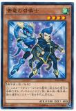 ST14-JP017 Azure Dragon Summoner