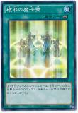 ST14-JP021 Evil-Crushing Magic Wall