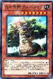 JF12-JPA08 Alpacaribu, Sacred Beast of the Forest