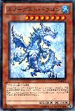 JF12-JPB07 Snowdust Dragon