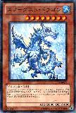JF12-JPB07 Snowdust Dragon