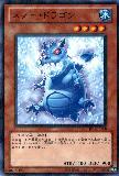 JF12-JPB08 Snow Dragon