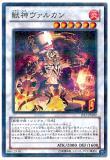 JF13-JPA09 Beast God Volcan