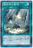 JF13-JPA10 Sanctuary of the Spellcasters