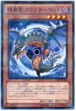 JF13-JPB06 Darkness Dragon Collapserpent
