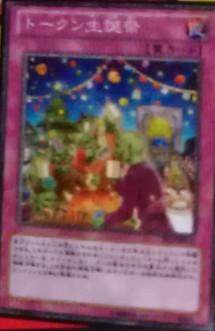 Jump Festa 2013 - Special Card Pack Token