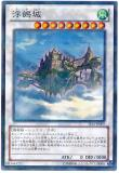 JF14-JP009 Floating Castle