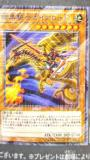 MVPC-JP002 Gaia Lord the Fierce Knight