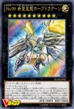 OG03-JP001 No. 99, Aspiring Emperor Dragon, Hope Dragoon