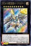 OG03-JP001 No. 99, Aspiring Emperor Dragon, Hope Dragoon