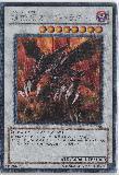 PP14-JP008 Purgatory Dragon - Ogre Dragoon