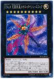 PP16-JP013 CNo.9, OOPArts Chaos Dyson Sphere
