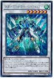 PP18-JP005 Stardust Charge Warrior