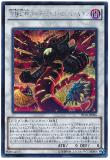 PP18-JP006 Ultimitl Bishbalkin the Ultimate Legendary God