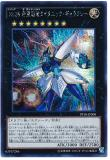 PP18-JP008 No. 38 Hope Harbinger Dragon Titanic Galaxy