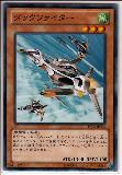 PR03-JP003 Duck Fighter