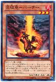 PR03-JP011 Burner, the Fire-Incarnate Dragon