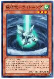 PR03-JP012 Lightning, the Wind-Incarnate Dragon