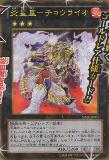 SJMP-JP001 Flame Star Emperor - Chouraio