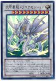 VB16-JP00(?) Dragoascension, the Supreme Dragon of the Heavens