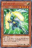 VE07-JP001 OTo Thunder