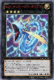 VE07-JP004 No.91: Thunder Spark Dragon