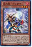 VE08-JP004 Steadfast Flame Star - Toukei