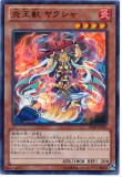 VE08-JP005 Flame King Beast Yaksha