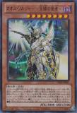 VE09-JP001 Chaos Soldier - Envoy of Twilight
