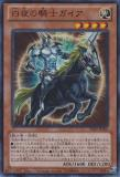 VE09-JP003 Gaia, Knight of Brightest Night