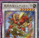 VE12-JP00(?) Superheavy Oni Shutendou-G