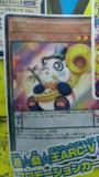VF15-JP001 Entermate La Panda
