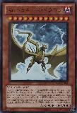 VJMP-JP051 Sin Truth Dragon